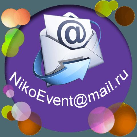 Контакты - e-mail
